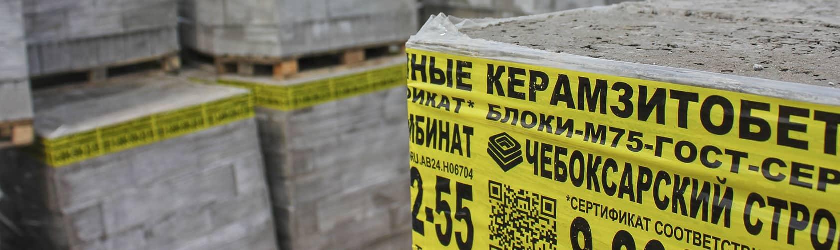 Цены на керамзитобетонные блоки